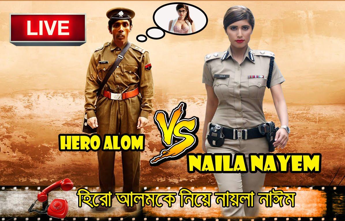 Hero Alom Vs Naila Nayem